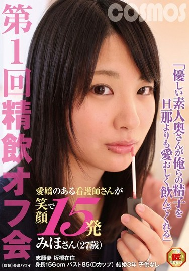 [HAWA-066] A Kindly Amateur Housewife Will Lovingly Drink Our Cum, And She Loves It More Than Her Husband 1st Round A Cum Drinking Offline Meeting A Lovely Nurse Swallows 15 Cum Shots With A Smile Miho (Age 24)