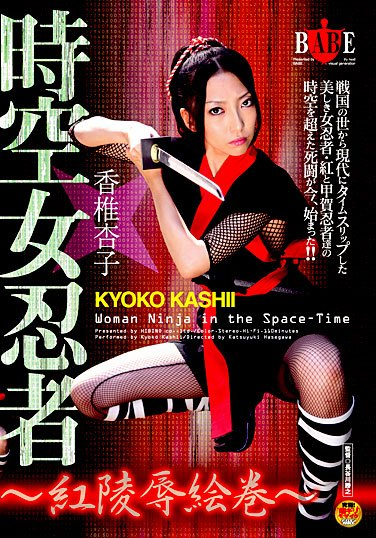 [HBAD-061] Female Space Time Ninja. Picture Scroll of Deep Red Rape. Kyoko Kashi