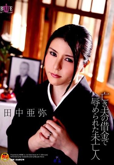 [HBAD-084] Widow Violated To Pay Her Deceased Husband's Debt Aya Tanaka