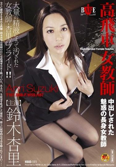 [HBAD-111] Domineering Female Teacher: Sensitive Tall And Slim Teacher Creampied Anri Suzuki