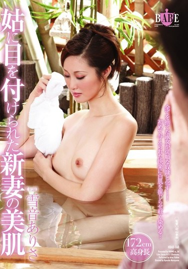 [HBAD-160] New wife's beautiful skin plotted by mother-in-law Arisa Yukine