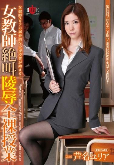 [HBAD-233] Female Teacher's Screaming Torture: Naked Class Yuria Ashina