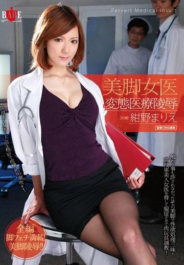 [HBAD-234] Female Doctor With Beautiful Legs – Kinky Care & Humiliation – Marie Konno