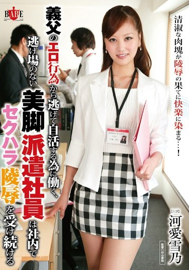 [HBAD-235] Girl With Beautiful Legs Works to Afford Living by Herself to Run Away from Her Father's Sexual Abuse Only to Get Sexually Harassed at Her New Job… Yukino Kawai