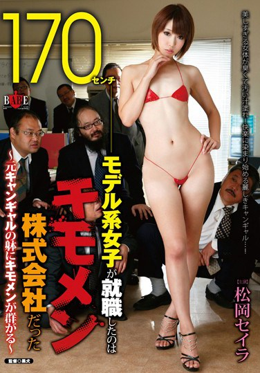 [HBAD-236] 170cm Tall Model Works At An Office Full Of Creeps – Creeps Crowd Around A Former Campaign Girl's Body – Starring Seira Matsuoka.