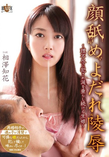 [HBAD-257] Face-Licking and Drooling Humiliation: A Virgin Is Cruelly Raped Until She Can't Stop Drooling – Chika Aizawa