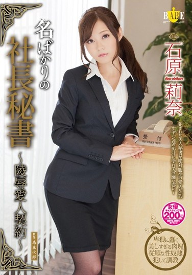 [HBAD-268] Secretary to the President In Name Only – Disgraceful Love Contract – Rina Ishihara