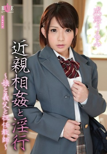 [HBAD-270] Incest and Obscenity – A Daughter, Her Father-in-Law and Her Homeroom Teacher