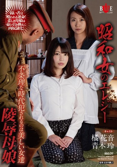 [HBAD-297] The Showa Womens' Elegy Beautiful Women Ravished In An Uncertain Time Torture & Rape of a Mother and Daughter