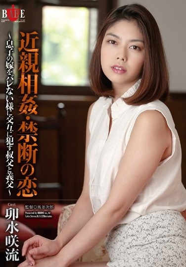 [HBAD-299] Incest and Forbidden Love – A Father-in-Law and Grandfather-in-Law Take A Son's Wife Together So They Won't Be Caught Saryu Usui