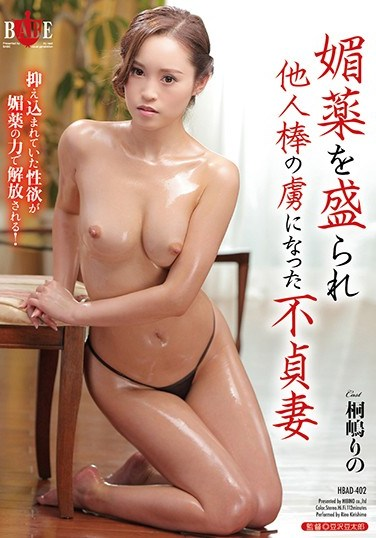 [HBAD-402] Unfaithful Housewives Who Were Hooked On Aphrodisiacs And Addicted To Other Men's Cocks Rino Kirishima