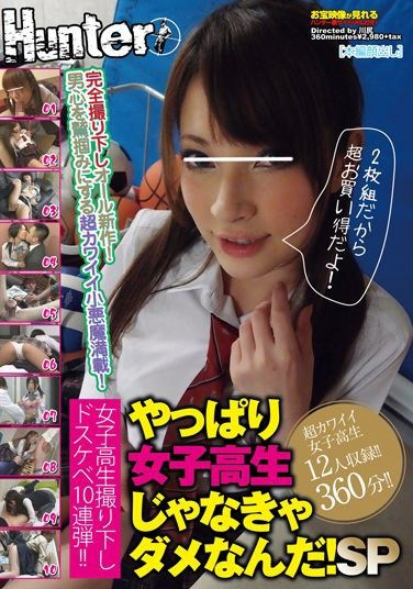 [HUNT-646] Sexy Schoolgirls in Uniform Get Fondled Fingered and Fucked by Older Men