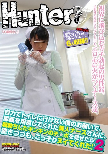 HUNT-434 Please Do Not Go To The Toilet In My On Their Own, While I Showed The Blood ○ Surprise Port Of Gingin To Mr. Nurse Beauty Was Kind Enough To Prepare A Urinal, Was Apt To Bo Morning, Secretly Gave By Far! Two