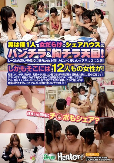 HUNTA-051 Share House Skirt & Chest Chira Heaven Of Man Is Full Of A Woman In My One!Tokyo To Attend A High-level Prep! Anyway, Move Into Cheap Share House!And In There Is Of Women 12 People! Every Day, Underwear, Chest Chira, Nearly Half-naked State Nipple Chira Is A Natural! ! I On Is The Eye Of The Deadly Poison Of Students! !