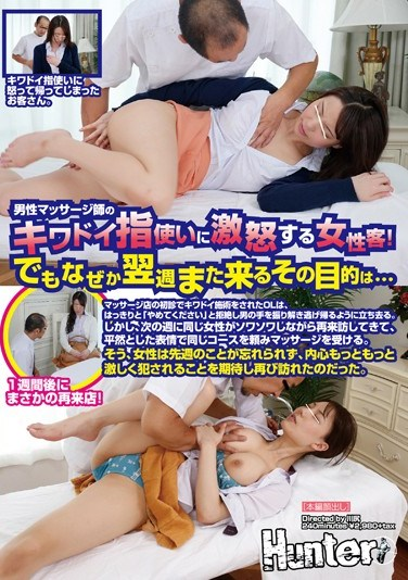 HUNTA-083 Female Customers To Rage In Racy Fingering Male Masseur!But The Purpose Of Why Next Week Also Come …