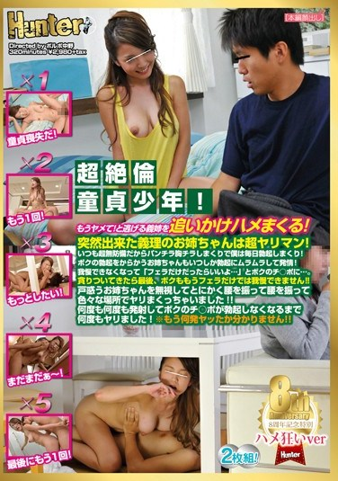 HUNTA-098 Ultra Unequaled Virgin Boy!Te Other Stop That!Spree Saddle Chasing Sister-in-law To Run Away With! Sister-in-law Who Can Suddenly Super Bimbo!I By Always Rolling Up Skirt Chest Chira Because Ultra-vulnerable Spree Erection Every Day!Also Sister Teasing The Erection Of Me Unawares Estrus By Horny To Erection!