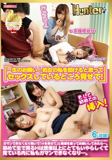 "HUNTA-115 Of Life Please!Show Me Where You Have Sex Thinks Help My Virgin! Because So-called Princess Of, I Still A Virgin For A Good Year.However, The H Unusually Curious!In Momentum It Will Not Be Able To Endure Within Listening To A Too Vivid H Story From Close To There ""bimbo Girls"" …."