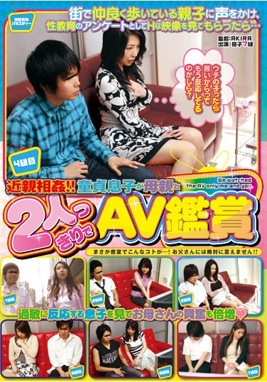 [IENE-009] Incest!! Cherry Boy Son Watches AV Videos Alone With His Mother