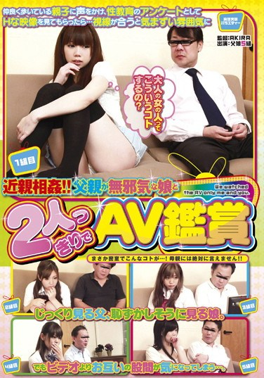 [IENE-188] Incest!! Father & Innocent Daughter Watch Porn Together