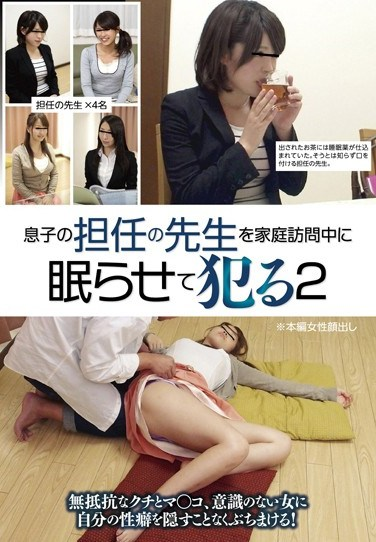 [IENE-217] I Drugged My Son's Teacher During Her Home Visit And Gave Her A Sleep fuck. 2