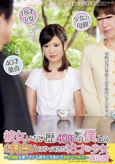 [IENE-308] I Haven't Had A Girlfriend For 40 Years When I Met An 18 Year Old Barely Legal At A Marriage Interview. Starring Akane Moriyama.