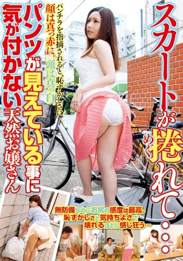 [IENE-331] Natural Airhead Babes Don't Realize Their Skirts Are Rolled Up So You Can See Their Panties