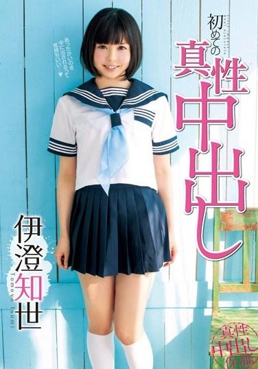 [IENE-343] First Real Creampies Tomoyo Isumi