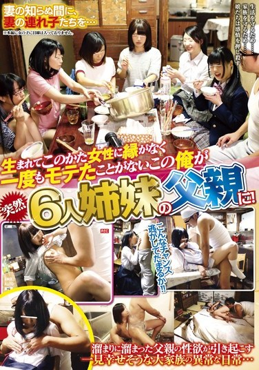 [IENE-408] I Have Never Been Popular With Women. But I Suddenly Become A Father Of Six Daughters!