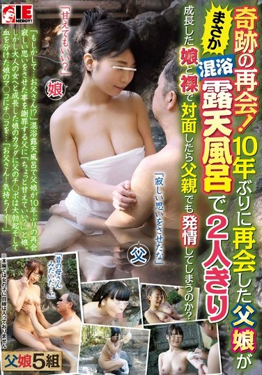 [IENE-526] Miraculous Reunion! A Father And Daughter Meet For The First Time In Ten Years… In A Mixed Outdoor Bath. Will A Father Get Hard For His Little Girl's Wet, Naked Body?