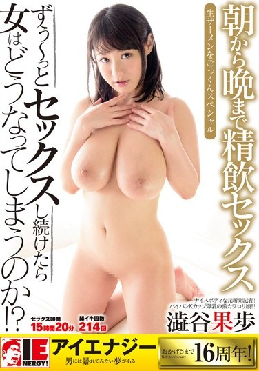 [IENE-678] Kaho Shibuya Cum Drinking Sex From Dawn To Dusk