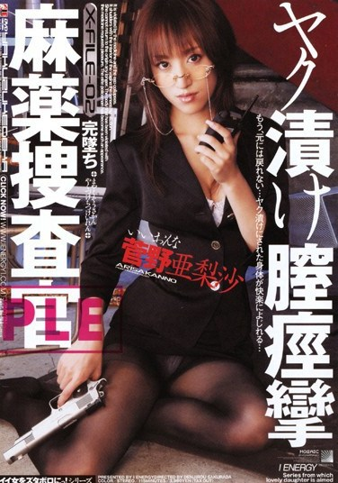 [IESP-247] Narcotics Investigation Squad Drugged Vaginal Spasms Arisa Kano