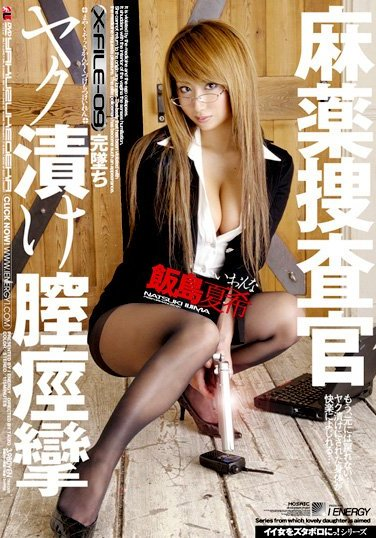 [IESP-351] Narcotics Investigation Squad: Drugged Vaginal Spasms Natsuki Ijima