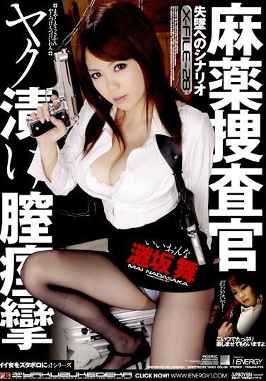 [IESP-514] Narcotics Investigation Squad – Tight Addict Pussy – Mai Nadasaka