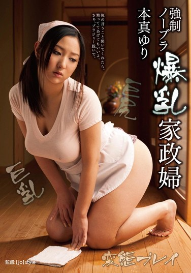 [IESP-582] Busty Housekeeper: Braless by Force Yuri Honma