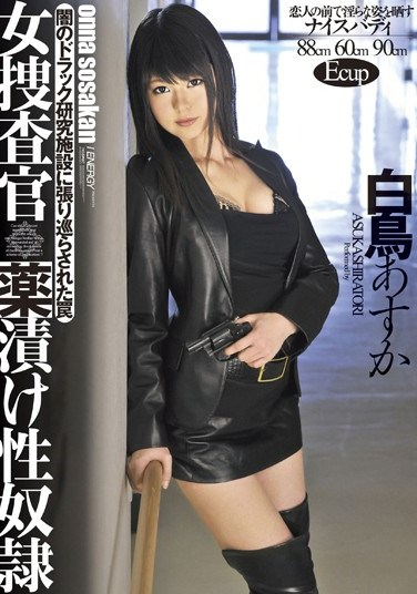 [IESP-586] Female Detective Drugged Asuka Shiratori – Asuka Shiratori