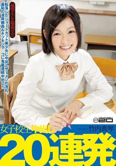 [IESP-590] Schoolgirl 20 Loads in a Row Creampie Makoto Takeuchi