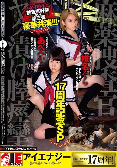 [IESP-637] 17th Year Anniversary Special The Narcotics Investigation Squad Drug Addicted Pussy Spasms Mikako Abe Sora Shiina