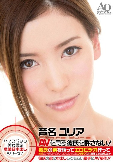 [IFDVE-007] I Won't Forgive My Porn Watching Boyfriend! So I Seduced His Little Brother To Make A Sex Tape And Swapped It Into His Adult Video Collection! I Let His Baby Brother Cum In My Pussy To Make My Porn And Everything! Yuria Ashina