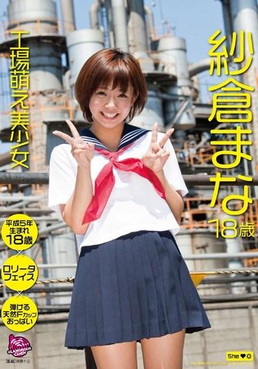 [ISCR-004] Cute Beautiful Construction Girl Mana Sakura 18