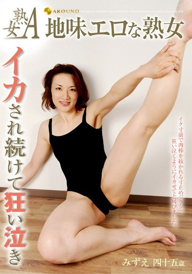 [JFYG-103] Mature: Simplistic and Horny. Cumming Until She Is Crying and Crazy! Mizue 45 Years Old