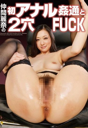 [JFYG-105] Reina Nakama's First Time Double Penetration