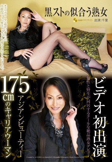 [JFYG-109] A Mature Woman Who Looks Good In Black Stockings. Her First Video. 175cm Tall Asian Beauty Career Woman.