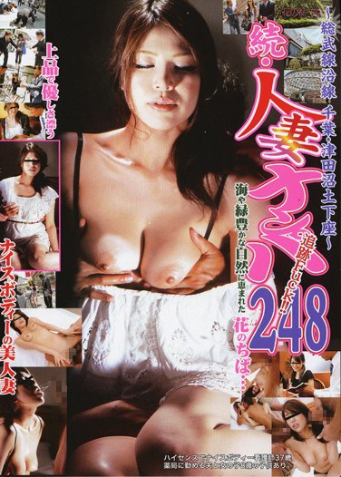 [JPDRS-1782] Chasing FUCK!! Consecutively Picking Up Married Chicks 248. Along the Sobu line in Chiba and kneeling down in Tsudanuma