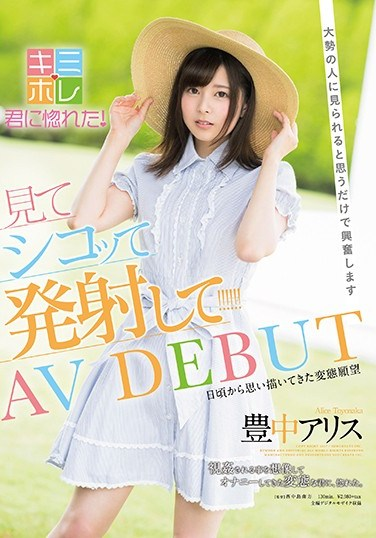 [KMHR-017] Alice Toyonaka AV DEBUT I Get Excited Just Thinking That All These People Will Be Watching Me