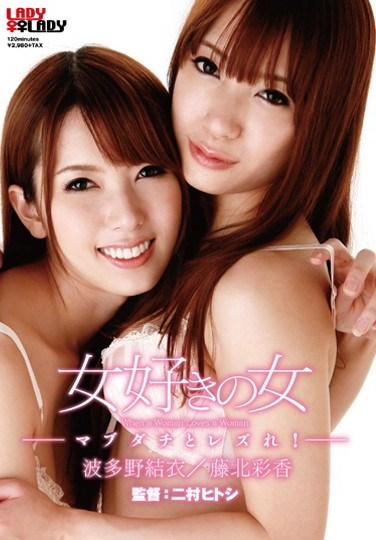 [LADYA-009] The Girl I Love Yui Hatano Ayaja Fujikita