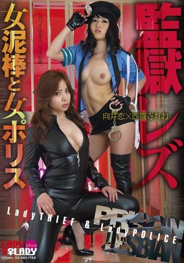 [LADYL-003] Prison Lesbians Lady Cop And Lady Burglar Ren Mukai Reo Saionji