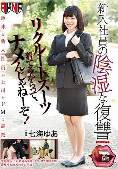[MANE-005] A New Employee Gets Her Malicious Revenge Just Because We're Young Students Wearing Business Suits Doesn't Mean You Can Fuck With Us! Yua Nanami