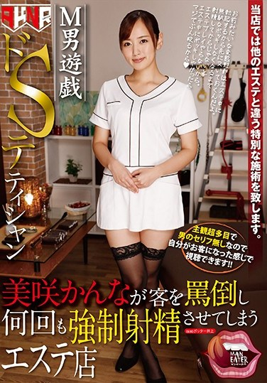 [MANE-011] Maso Hot Plays A Sadistic Technician Kanna Misaki Abuses Her Customers And Forces Them To Cum Over And Over Again At Her Massage Parlor