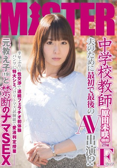 [MIST-011] High School Teacher – It's Been Six Months Since She Last Had Sex And Her Stained Panties After Her First Experiences With Blowjobs And Creampie Sex With A Former Student Are The Litmus Test For A Secret Slut – 29-Year-Old F-Cup Misaki Harada (Pseudonym)