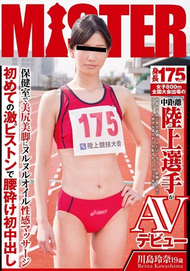 [MIST-014] 19-Year-old Reina Kawashima Is A 175cm Tall, 800m Sprint Athlete. She Makes Her Porn Debut At Long Last!The Athlete Girl Who Has Never Even Masturbated Now Must Run With Sex Toys Inside Her! Her First Violent Sex And Merciless Creampies!
